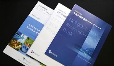 画像:本庄早稲田オープンイノベーションネットワーク 入会案内・財団案内パンフレットほか