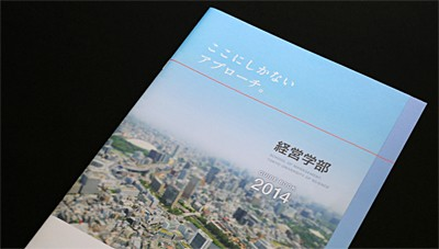 画像:東京理科大学経営学部・各種入試PRツール