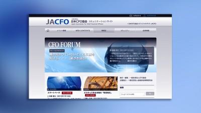 画像:CFO協会・WEBマガジン「CFO FORUM」
