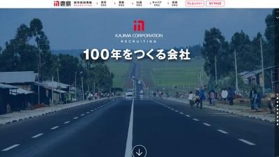 画像:新卒採用情報サイト制作(2016年度/2017年度)/鹿島建設
