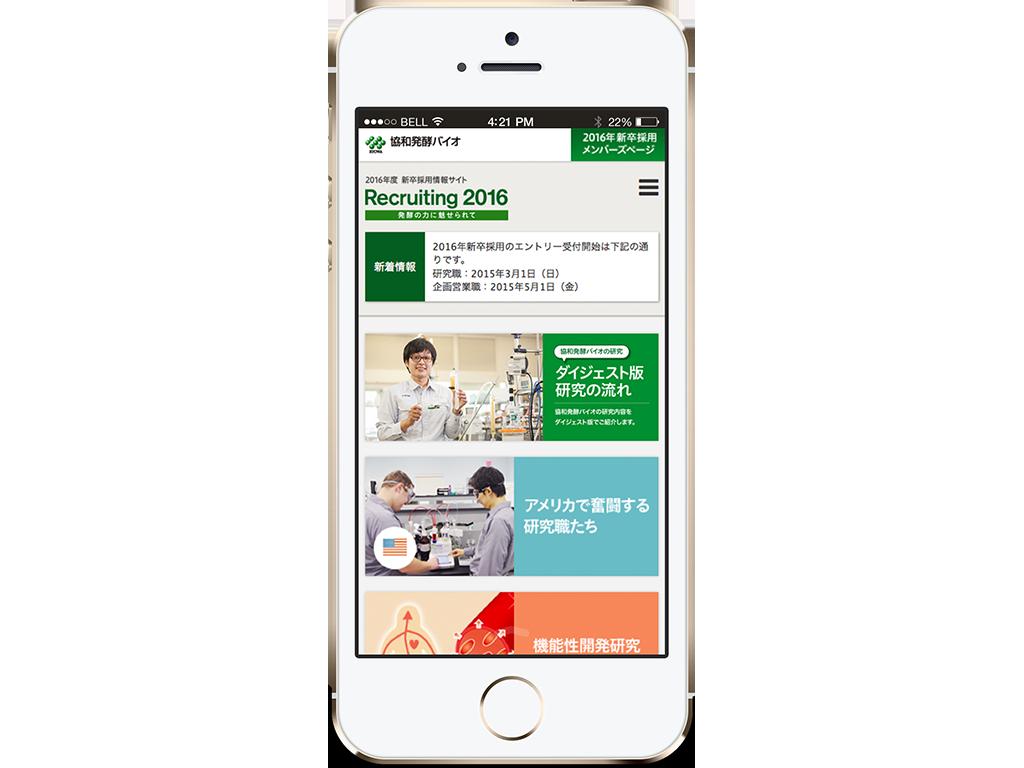 画像:新卒採用情報サイト制作(2015年度/2016年度/2017年度)/協和発酵バイオ