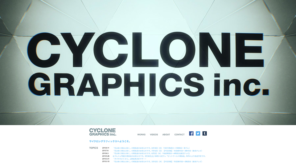 画像:Webサイトリニューアル制作/サイクロングラフィックス