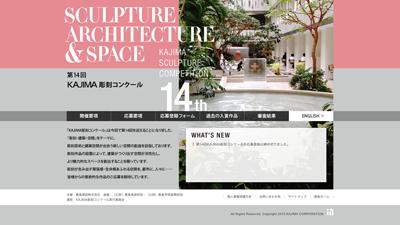 画像:特設ページ制作「第14回KAJIMA彫刻コンクール」/鹿島建設