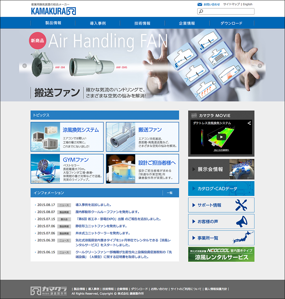 画像:コーポレートサイト リニューアル制作/鎌倉製作所