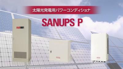 画像:製品紹介動画制作 – 太陽光発電用パワーコンディショナ/山洋電気