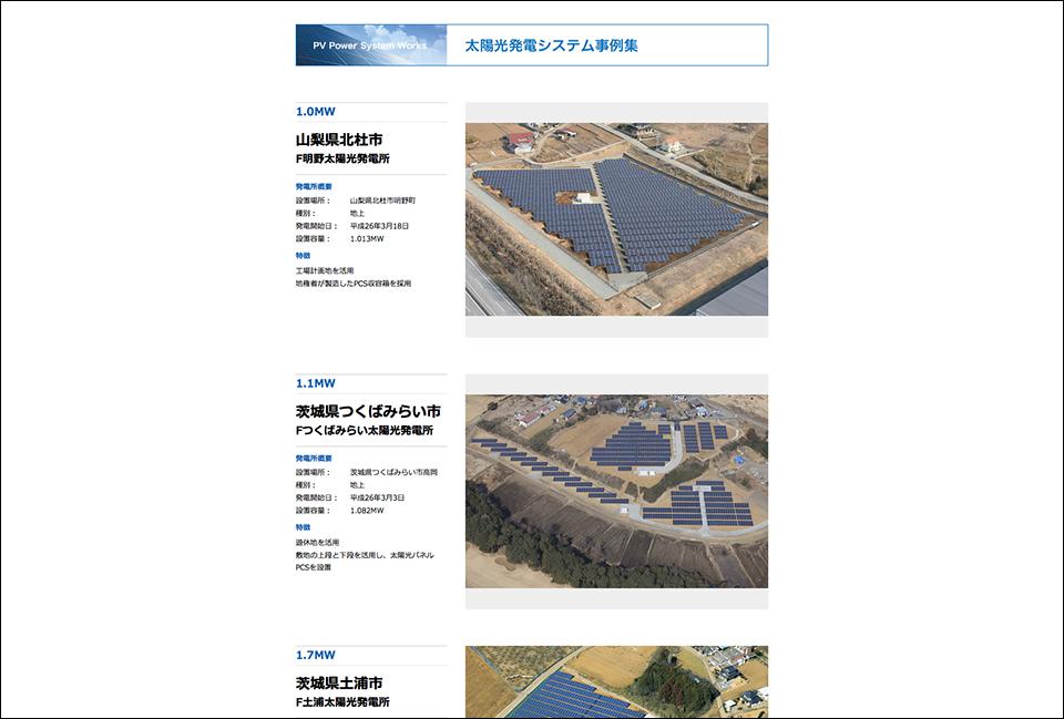画像:特設サイト制作「 太陽光発電システム事例集」/NTTファシリティーズ
