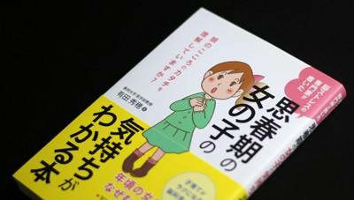 画像:装丁『思春期の女の子の気持がわかる本』