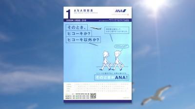 画像:ANA 時刻表