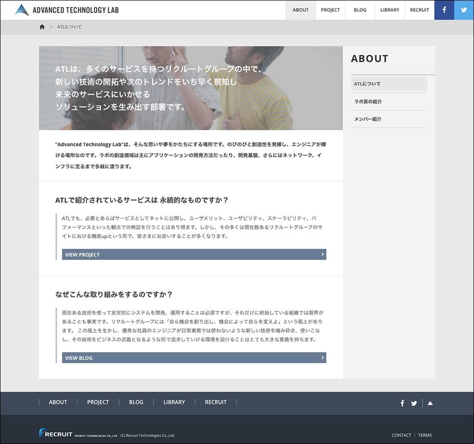 画像:Webサイトリニューアル制作/リクルートテクノロジーズATL