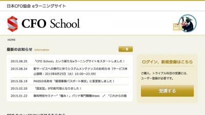 画像:「CFO SCHOOL」経理・財務検定E-ラーニングサイト