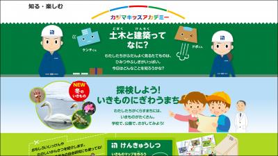 画像:鹿島建設・子ども向けコンテンツ「カジマキッズアカデミー」