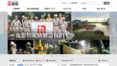 画像:Webサイトリニューアル制作/鹿島建設