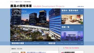 画像:Webページ制作「鹿島の開発事業」/鹿島建設