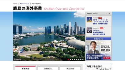 画像:Webページ制作「鹿島の海外事業」/鹿島建設