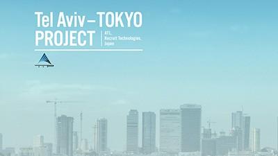 画像:Webサイト制作「テルアビブ東京プロジェクト」(英語サイト)
