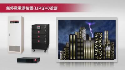 画像:製品紹介動画制作「UPS(無停電電源装置)」/山洋電気