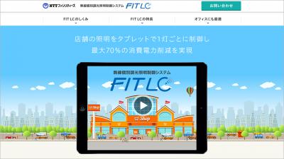 画像:サービス紹介特設ページ制作「FIT LC」/NTTファシリティーズ