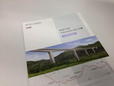 画像:鹿島建設・月舘高架橋工事パンフレット
