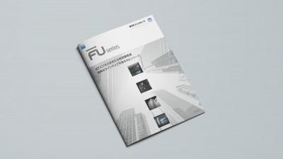画像:NTTファシリティーズ・「FUシリーズ」総合カタログ