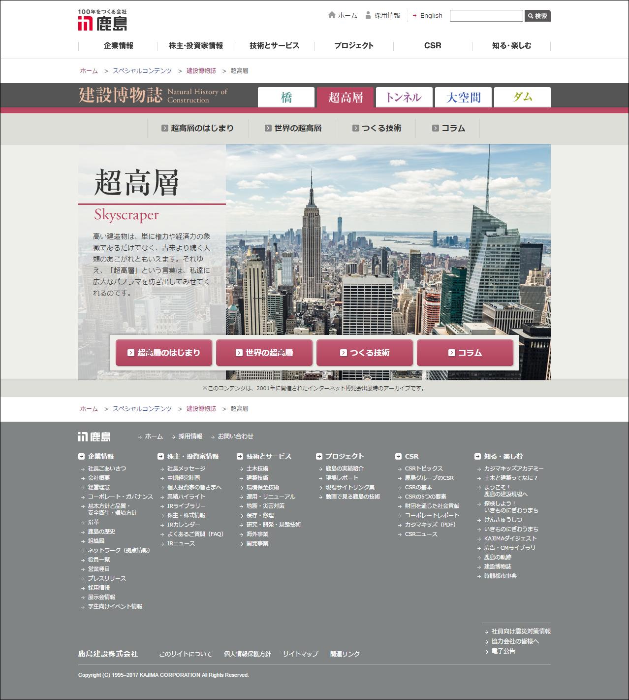 画像:Webコンテンツリニューアル制作「建設博物誌」/鹿島建設