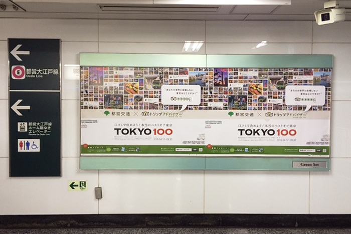 画像:【Pick up】キャンペーンツール制作「TOKYO100」/トリップアドバイザー