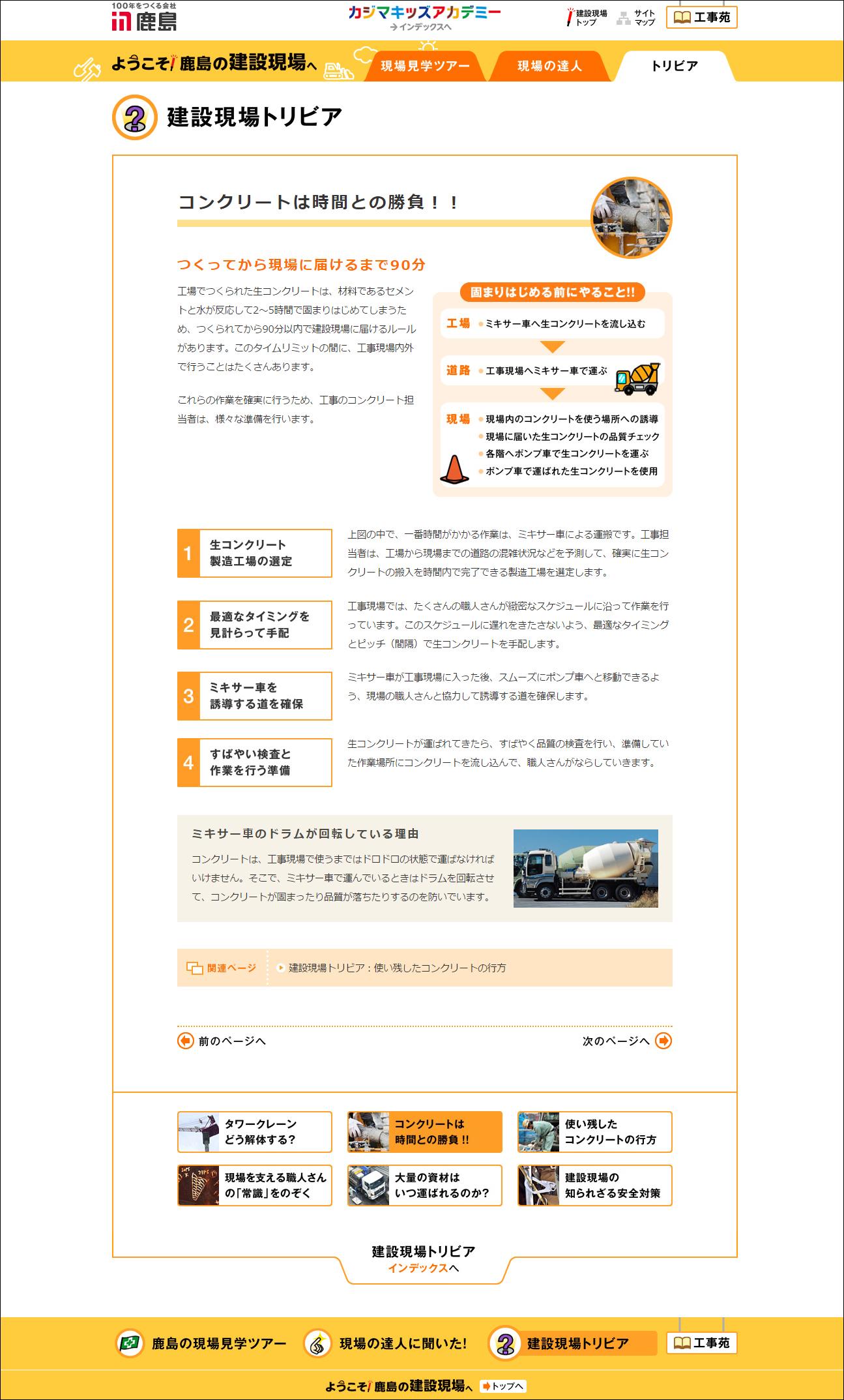 画像:特設サイト制作「カジマキッズアカデミー-ようこそ鹿島の建設現場へ-」/鹿島建設