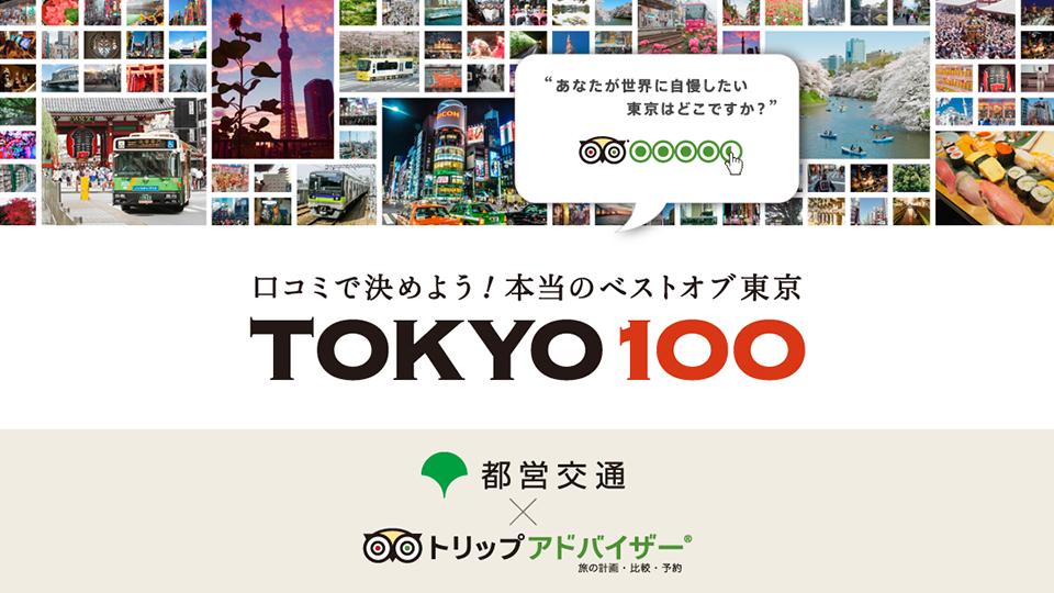 画像:キャンペーンツール制作「TOKYO100」/トリップアドバイザー