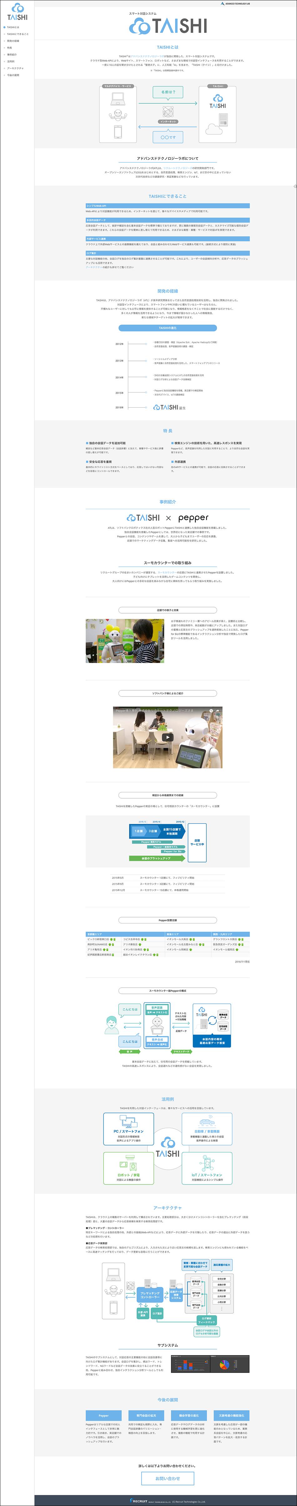 画像:ロゴデザイン&紹介サイト制作 – スマート対話システム「TAISHI」/リクルートテクノロジーズ