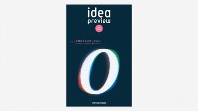 画像:トッパンフォームズ・idea preview 2017 winter