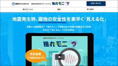 画像:サービス紹介特設ページ制作 – 揺れモニ/NTTファシリティーズ
