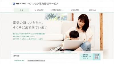 画像:特設サイト制作「マンション電力提供サービス」/NTTファシリティーズ