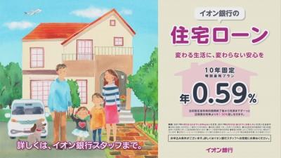 画像:イオン銀行 「住宅ローン」店頭デジタルサイネージ / トッパン・フォームズ株式会社様