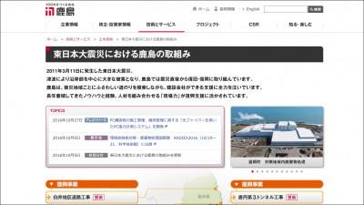 画像:鹿島建設・「東日本大震災における鹿島の取組み」特設サイト