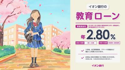 画像:イオン銀行 「教育ローン」店頭デジタルサイネージ / トッパン・フォームズ株式会社様