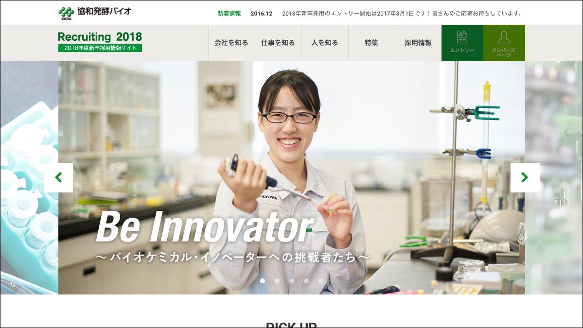 画像:新卒採用情報サイト制作(2018年度)/協和発酵バイオ