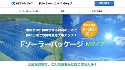 画像:NTTファシリティーズ・FソーラーパッケージMタイプ特設ページ
