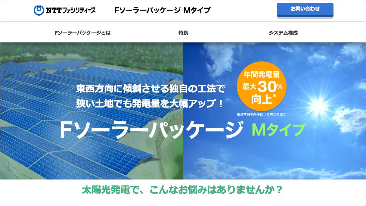 画像:サービス紹介特設ページ制作 – FソーラーパッケージMタイプ/NTTファシリティーズ
