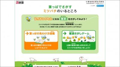 画像:Webゲームコンテンツ制作「葉っぱの見わけ方図鑑・蜜源さがしゲーム」/鹿島建設