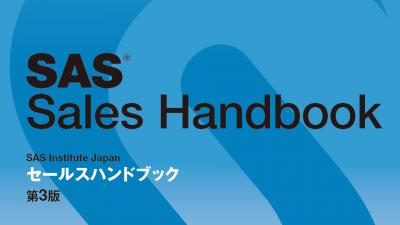 画像:SAS セールスハンドブック(PDF版)
