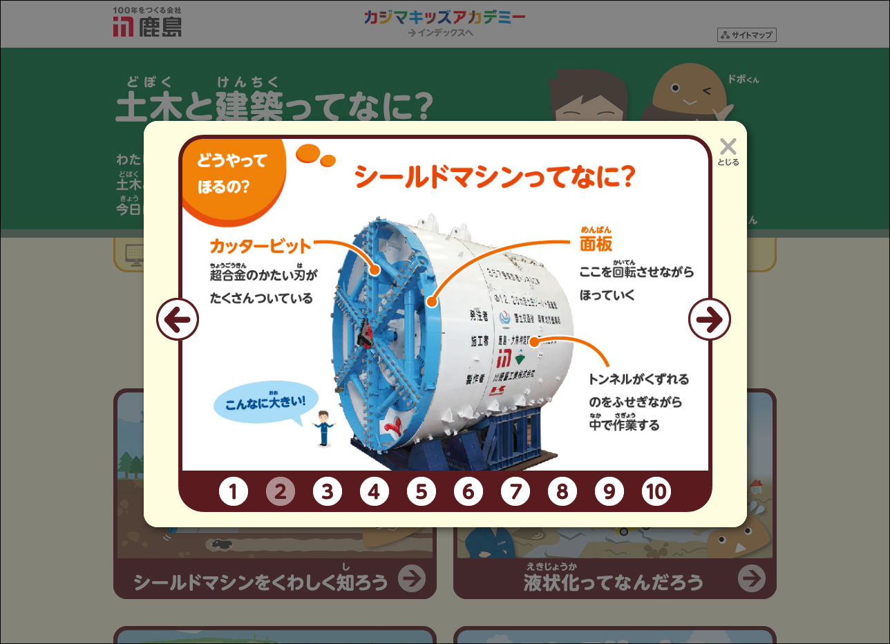 画像:特設サイト制作「カジマキッズアカデミー -土木と建築ってなに?-」/鹿島建設