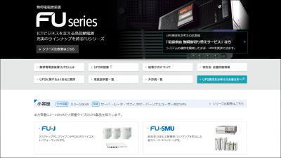 画像:NTTファシリティーズ・FUシリーズ特設サイト
