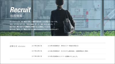 画像:採用情報ページ制作(2018年度)/KHネオケム