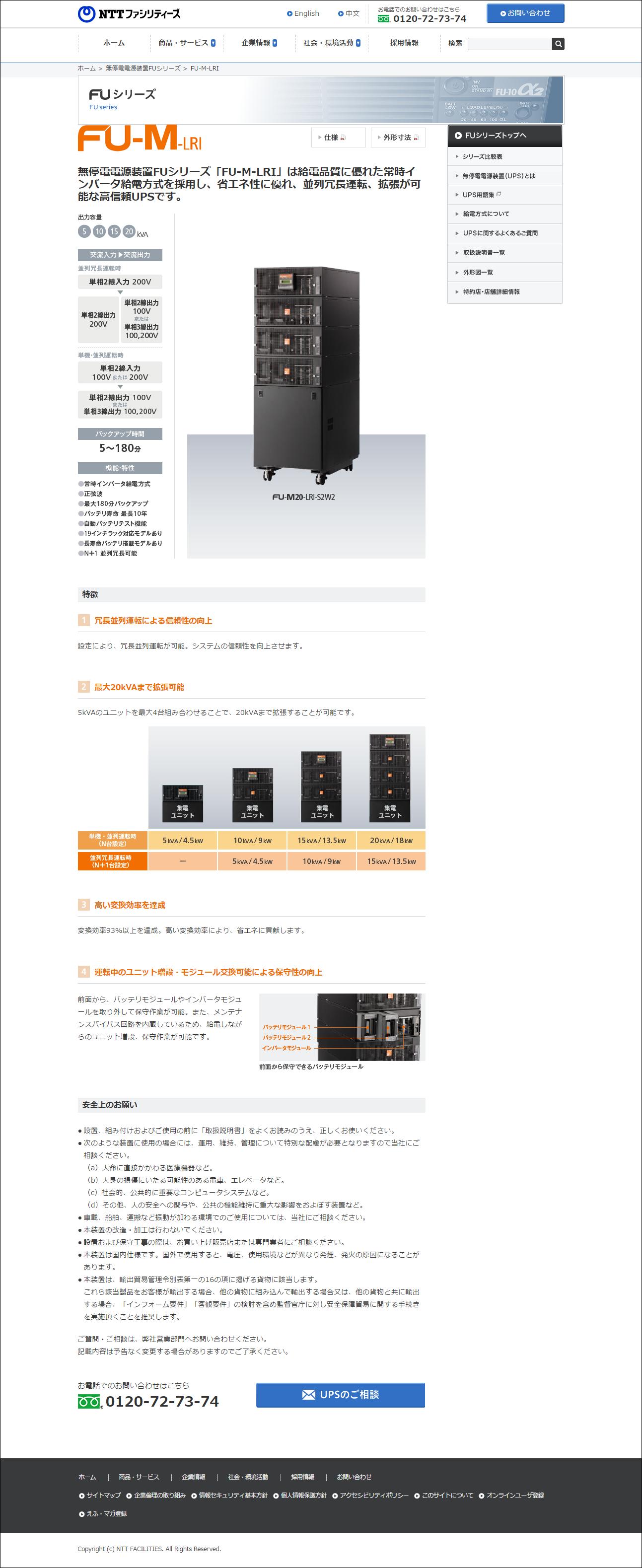 画像:製品情報特設サイト「FUシリーズ」/NTTファシリティーズ