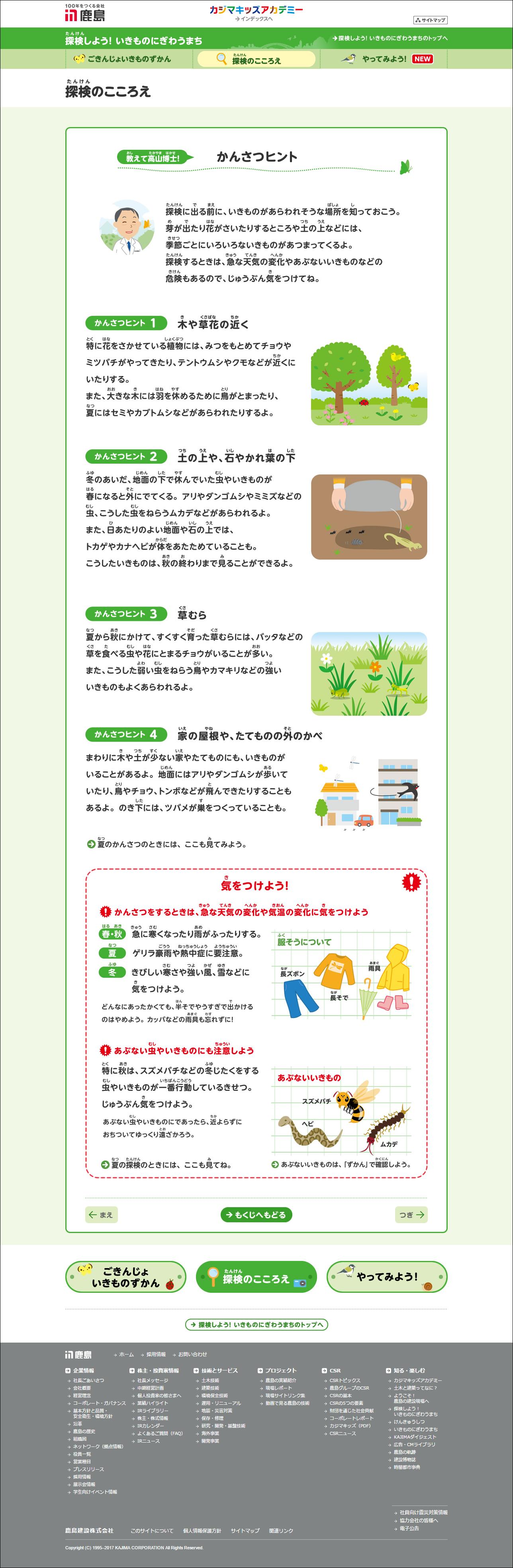 画像:特設サイト制作「カジマキッズアカデミー – 探検しよう! いきものにぎわうまち – 」/鹿島建設