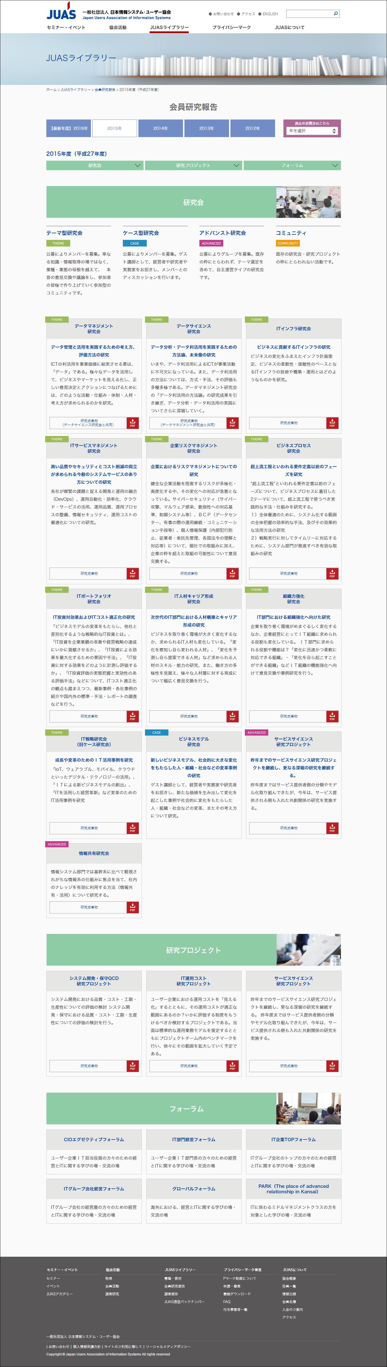 画像:協会サイトリニューアル制作/日本情報システムユーザー協会(JUAS)