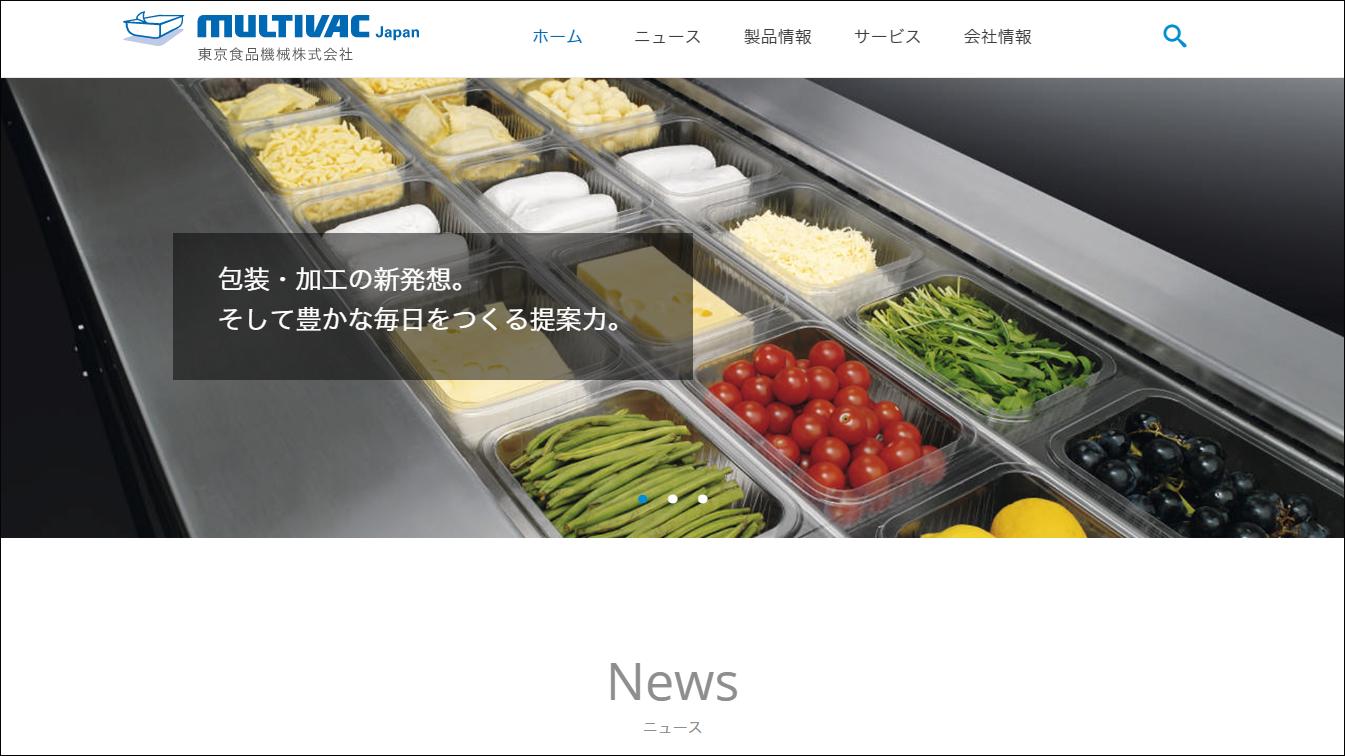 画像:Webサイトリニューアル制作/東京食品機械