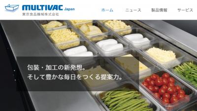 画像:東京食品機械・webリニューアル