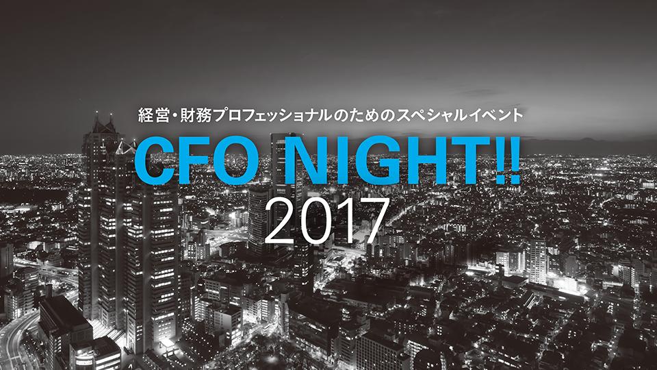 画像:イベントページ制作 – CFO NIGHT!!2017