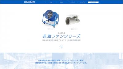 画像:特設サイト制作 – 送風ファンシリーズ/鎌倉製作所