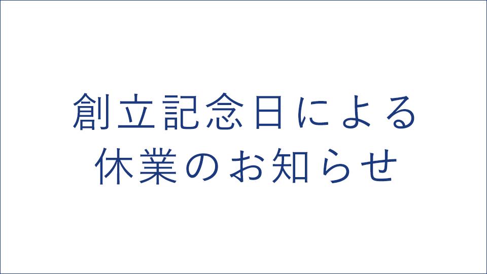 news_anniversary_170627